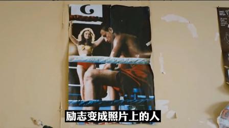 男孩喜欢拳击,成功站上擂台后,结局神反转