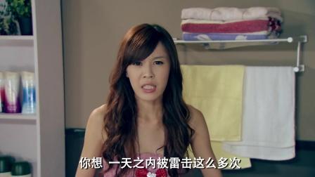 爱情公寓 第三季:展博。你看着美嘉上厕所啊
