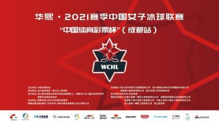 2021赛季中国女子冰球联赛 常规赛
