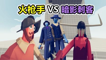 全面战争模拟器:火枪手和刺客,谁能战胜西部3镖客?