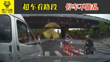 2021交通事故(107):超车看路段,停车不能乱