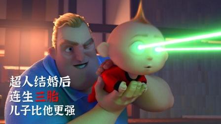超人2:超人生了三胎,儿子的超能力更强