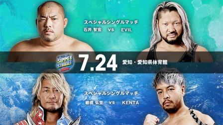 NJPW 2021.07.24 Presents SUMMER STRUGGLE in NAGOYA 日语