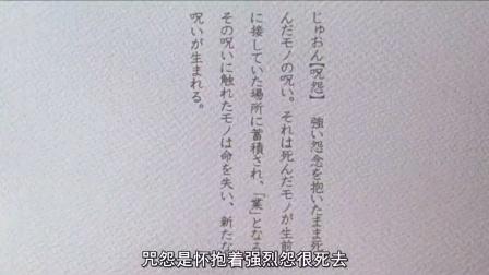 咒怨2(日版)