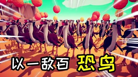 全面战争模拟器:谁能独自挑战100只恐鸟?光农直接放弃抵抗