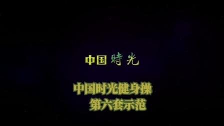中国时光第六套健身操演示版