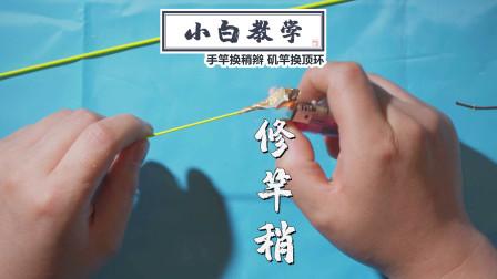 先收藏,手竿如何换竿稍辫?矶竿竿稍断了如何自救修理竿稍导环?