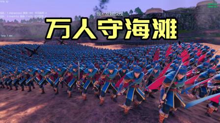 史诗战争模拟器:只有500个阿尔法兽登陆,需要上万人防守吗?