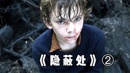 男孩若受伤,身边一切的生机定将毁于一旦2
