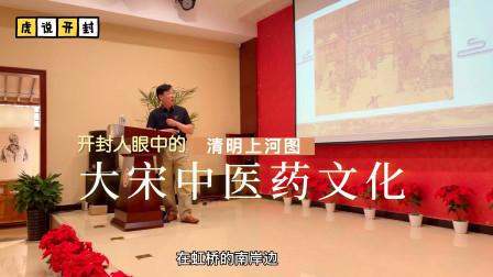 虎说开封:高峰老师分享,清明上河图中的大宋医药文化那些故事儿