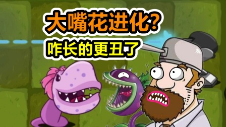 【植物大战僵尸】大嘴花:我进化后这么丑吗?