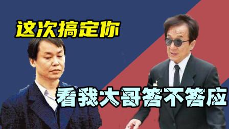 张子强计划绑架成龙,拍了合照后改变心意,成龙背后的大哥究竟是谁?