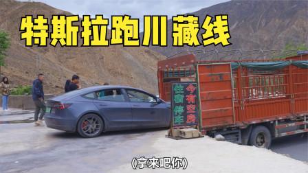 在川藏线遇到特斯拉,再次遇见被拖着走,这是为什么?