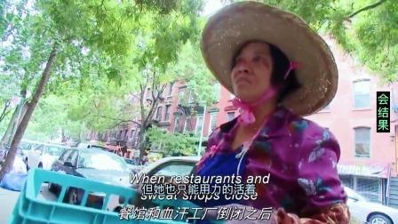 美籍华人的真实生活,被美国人歧视,老了沦落街头捡垃圾!