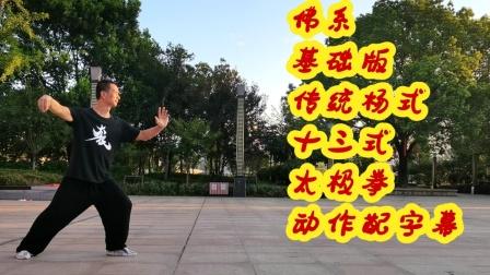 佛系传统杨式十三式太极拳基础版动作带字幕步步清风演示制作上传欢迎视频下方指导
