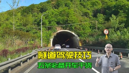 新手司机学学,老司机开车过隧道的五条驾驶经验,关键时刻能保命