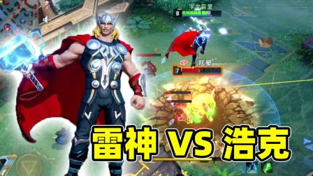 漫威超级战争:第一次用雷神就对上了绿巨人,谁才是热血真男人!