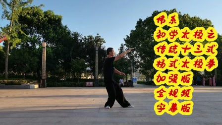 佛系初学太极系列之传统杨式十三式太极拳加强版全视频配字幕英山步步清风演示制作上传