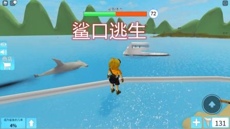 罗布乐思 roblox:鲨口生存模式,被鲨鱼追反杀它