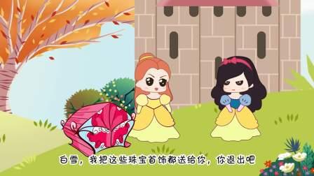 亲子动画:小朋友们,你们觉得贝儿和白雪谁应该退出争夺王子呢?