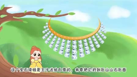 亲子动画:贝儿把王子送给白雪的项链丢掉了,你们觉得她的诡计能实现吗?