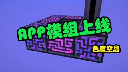 【色度空岛】AE正式上线高难度空岛10