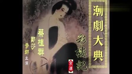 经典潮剧:《彩楼记》【主演:蔡植群、郑莎、李娜】/潮剧全剧
