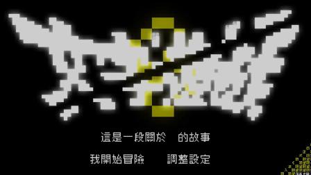 文字游戏EP01:脑洞大开的纯文字游戏!文字解谜神作