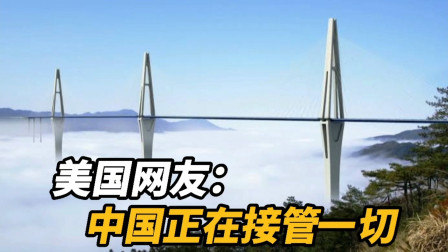 美国网友:在基础设施方面,中国让美国看起来就像是个小孩