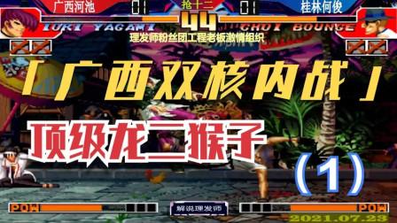 拳皇97 广西双核再战抢十二!河池VS何俊!
