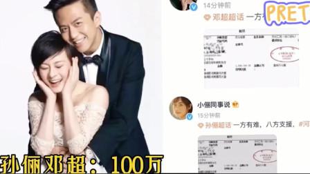 三大香港富豪为河南捐款,郭晶晶夫妻捐1千万,赌王家族超3千万!