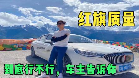 红旗车到底行不行,车主东北开到了西藏,没问题