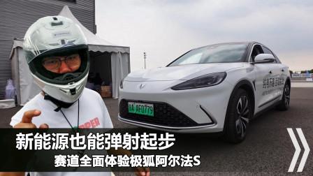 试驾体验极狐阿尔法S,弹射起步零百4.2秒,能下赛道的新能源轿车