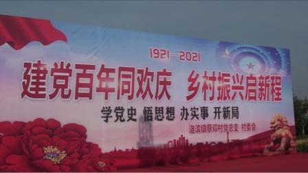 蔡邓村党总支 庆建党100周年既颁奖文艺晚会