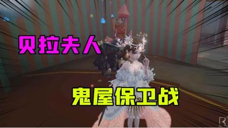 """第五人格:金皮贝拉夫人""""鬼屋保卫战""""!这把的气球刀很赞?"""
