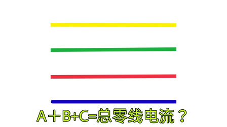 电工知识:3相火线共用1根零线,很多电工还在纠结,为什么零线比火线还细