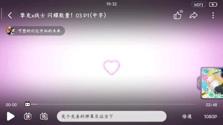《挚友×战士闪耀能量》第三集(片段1)
