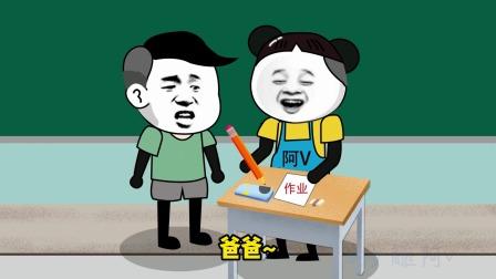 沙雕动画:老师说的话VS我听到的话