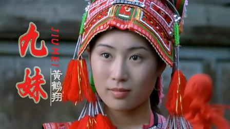黄鹤翔这首《九妹》太好听了,经典熟悉的旋律,唤起满满的回忆