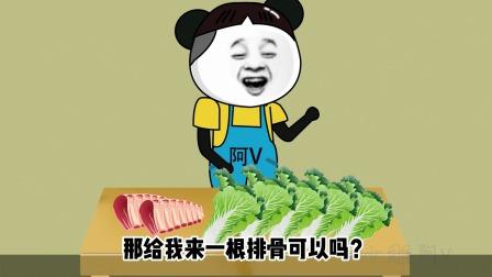 沙雕动画:南方人在东北如何买菜?