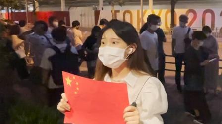 中国留学生自发到东京赛场外为中国队加油,齐声歌唱祖国