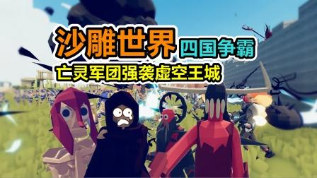 全面战争模拟器:沙雕世界四国争霸,亡灵围攻虚空王城!