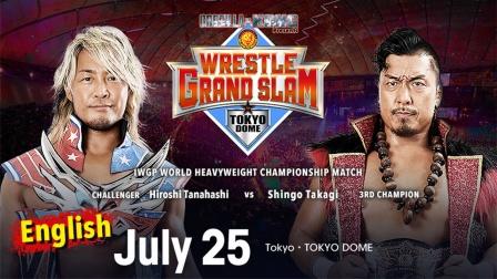 NJPW 2021.07.25 WRESTLE GRAND SLAM in 東京ドーム 英语