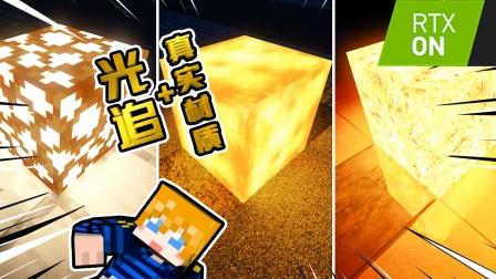 MC基岩版PE的真实光影与3款材质,我的世界MC【XY瞎玩】
