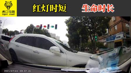 2021交通事故(108):红灯时短,生命时长