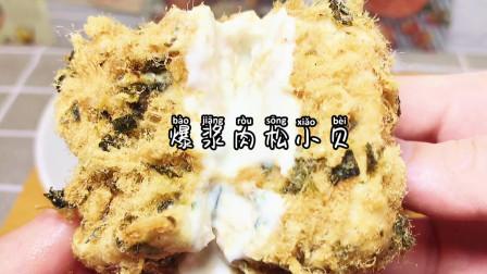 在家就能做爆浆海苔肉松 香酥又爆浆 简单零失败 太好吃了