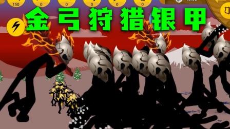 火柴人战争:黄金弓箭手深入无人区,遭遇成群银甲大王