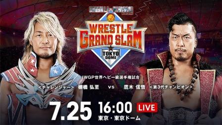 NJPW 2021.07.25 WRESTLE GRAND SLAM in 東京ドーム 日语