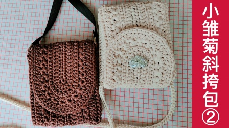 小雏菊斜挎包钩织教程第二集,小巧精致的手机零钱包给姐妹钩一款