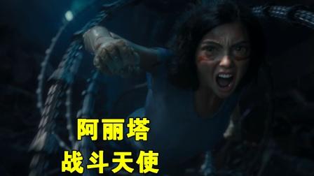 阿丽塔被人追杀,幸亏医生来的及时,不然阿丽塔就完了!